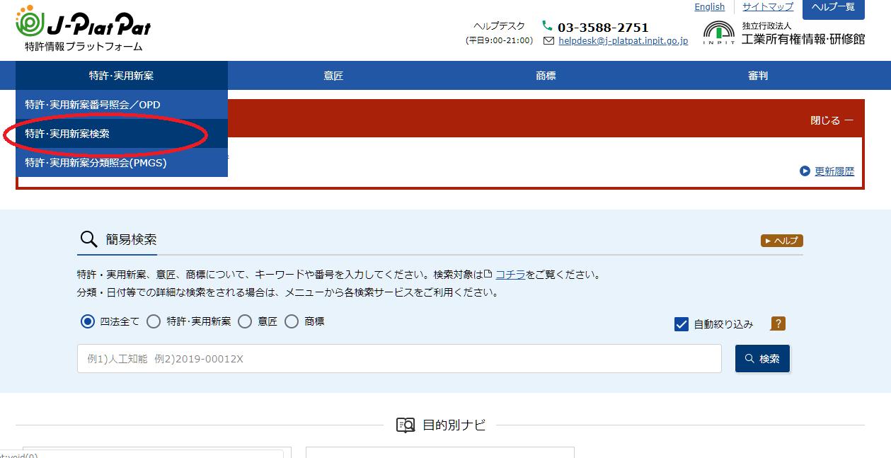 検索 特許 庁