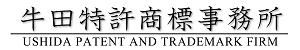 牛田特許商標事務所/東京都板橋区
